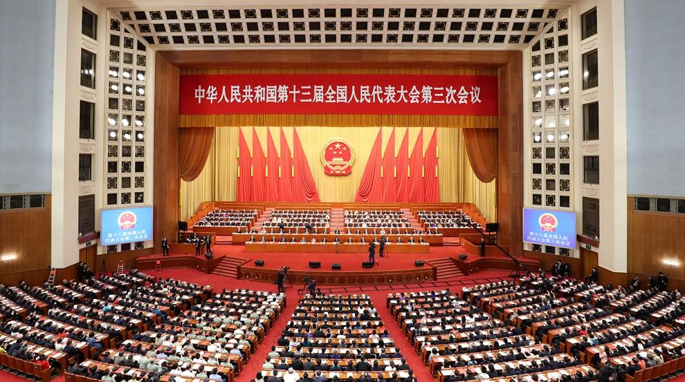 十三届全国人大三次会议举行闭幕会