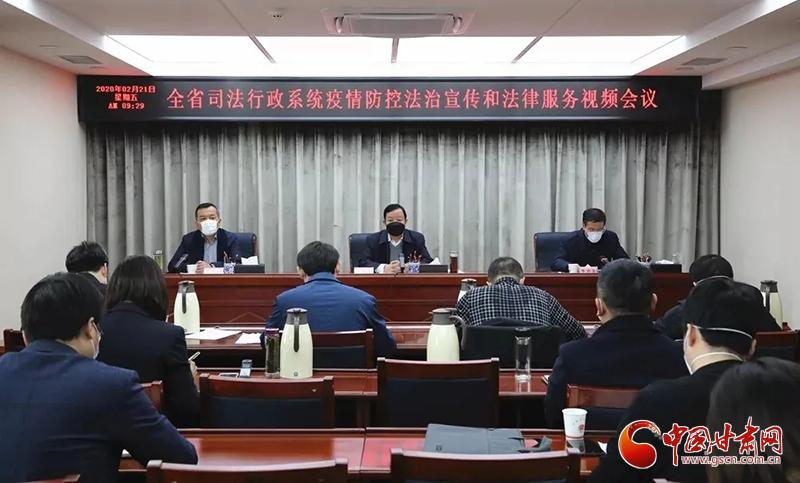 """甘肃省司法厅三项""""硬核""""举措提升法治宣传""""战疫""""实效"""