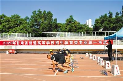 2020年甘肃省普通高校招生体育类专业统考开考