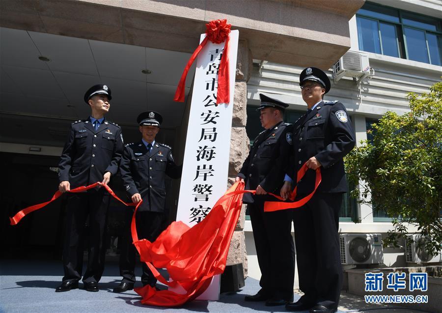 (法治)(3)青岛:海岸警察支队揭牌成立
