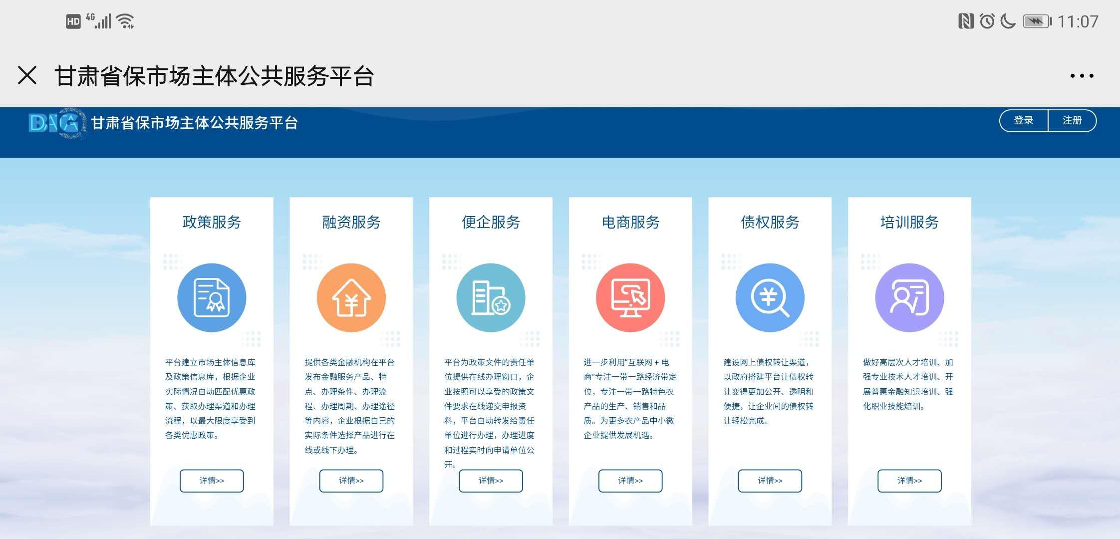 甘肃省首个保市场主体的综合性服