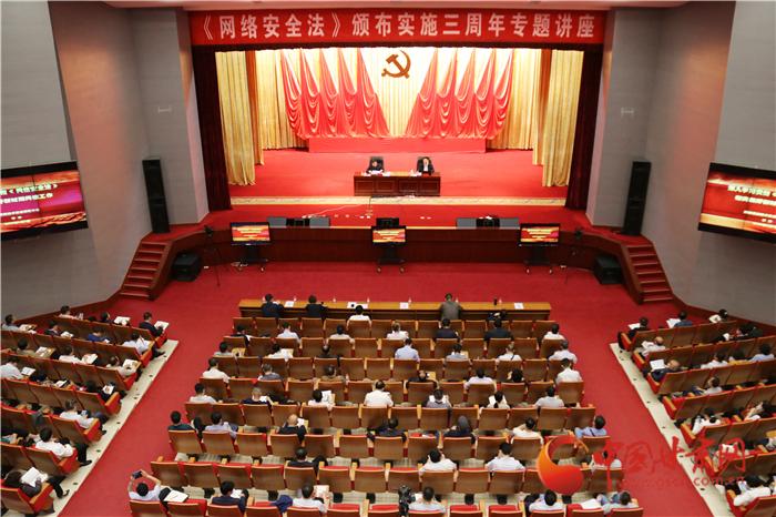 甘肃省委网信办举办《网络安全法》颁布实施三周年专题讲座(图)