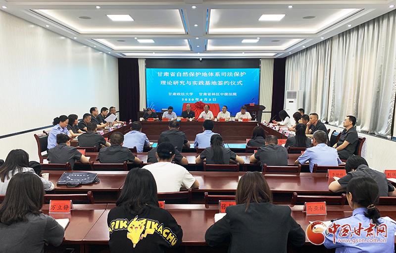 甘肃省自然保护地体系司法保护理论研究与实践基地揭牌(图)