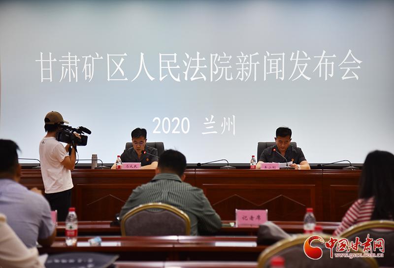 甘肃省环境资源审判十大典型案例发布(图)