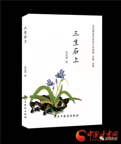 掌着心灯向前 赵武明新作《三生石上》出版发行