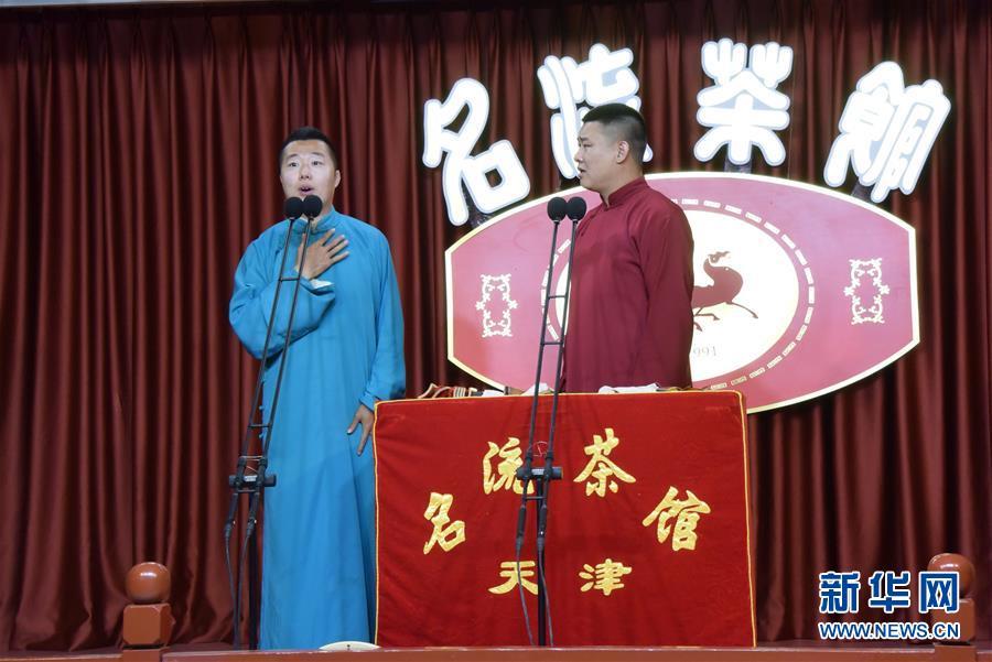 """(文化)(2)天津:茶馆相声开启付费直播""""云""""中求""""机"""""""