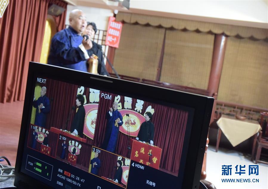 """(文化)(4)天津:茶馆相声开启付费直播""""云""""中求""""机"""""""