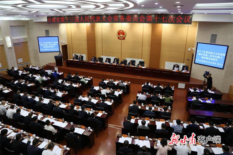 甘肃省十三届人大常委会第十七次会议召开 林铎主持