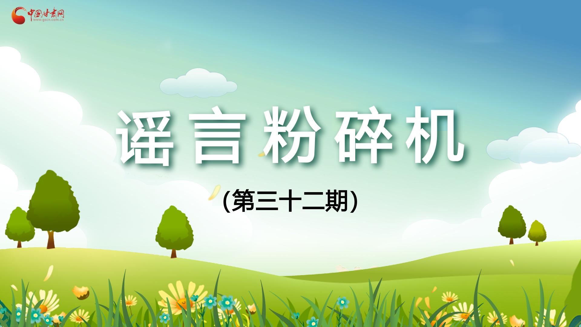 【洋芋蛋视频】谣言粉碎机(三十二)海南省尚未恢复跨省团队旅游!中国石化熔喷布价格上调24%?——假的!