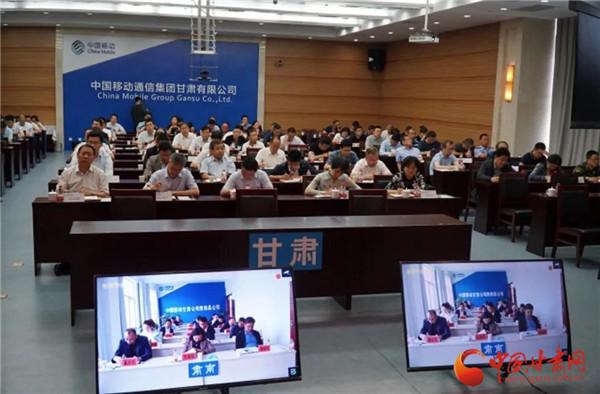 甘肃省2020年普通高校招生考试安全工作电视电话会议召开