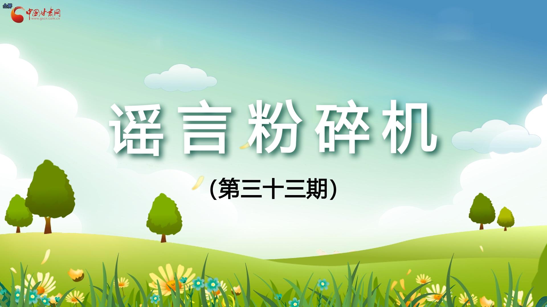 """【洋芋蛋视频】谣言粉碎机(三十三)养老金""""5年进档""""?没有的事!"""