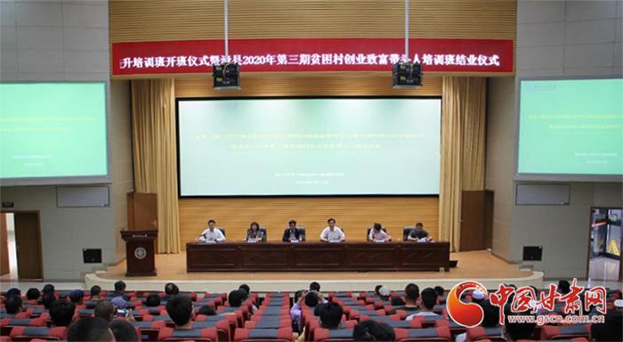 甘肃张家川县东西协作贫困村创业致富带头人培训班在西北师大开班(图)