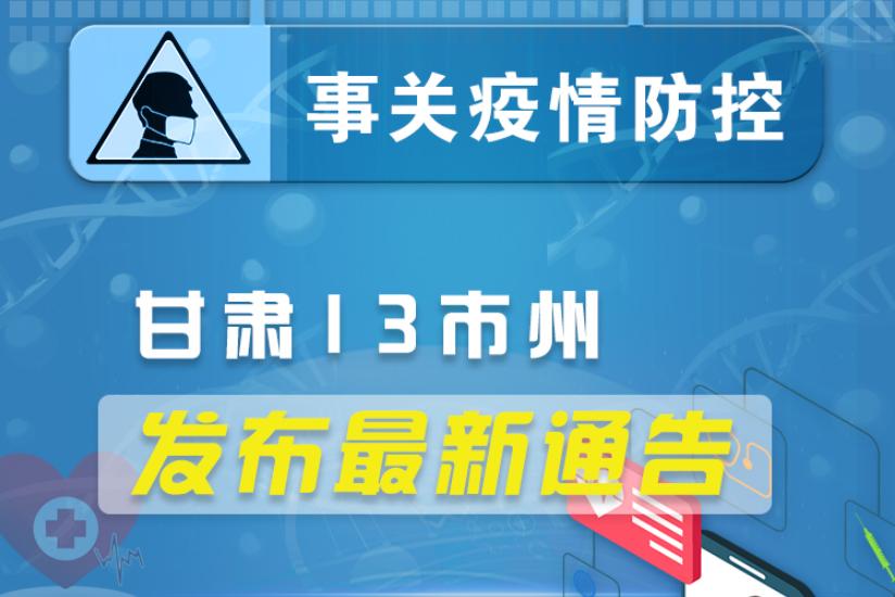 图解丨甘肃13市州发布最新通告 ,事关疫情防控!