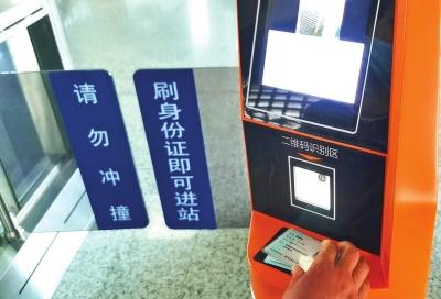 6月20日起 全国普速铁路实施电子客票