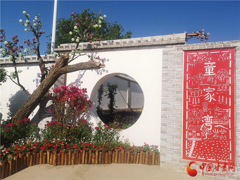 童趣大自然 乡村美如画 紫香·童家湾添彩会宁美丽乡村旅游节