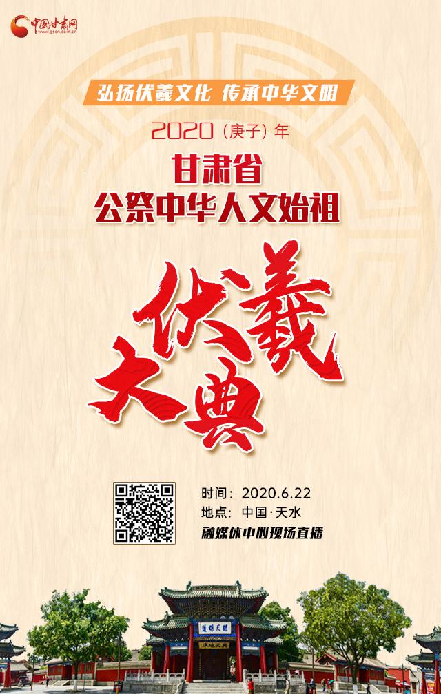 【中国甘肃网-现场直播】2020(庚子)年公祭伏羲大典