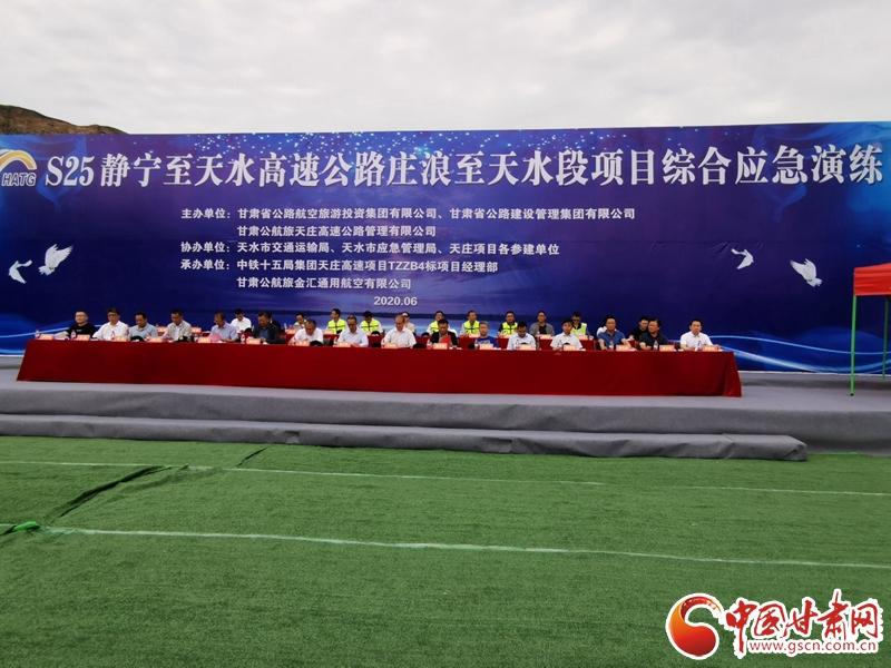 """甘肃省公航旅集团天庄高速公路项目2020年""""安全生产月""""综合应急演练成功举办"""