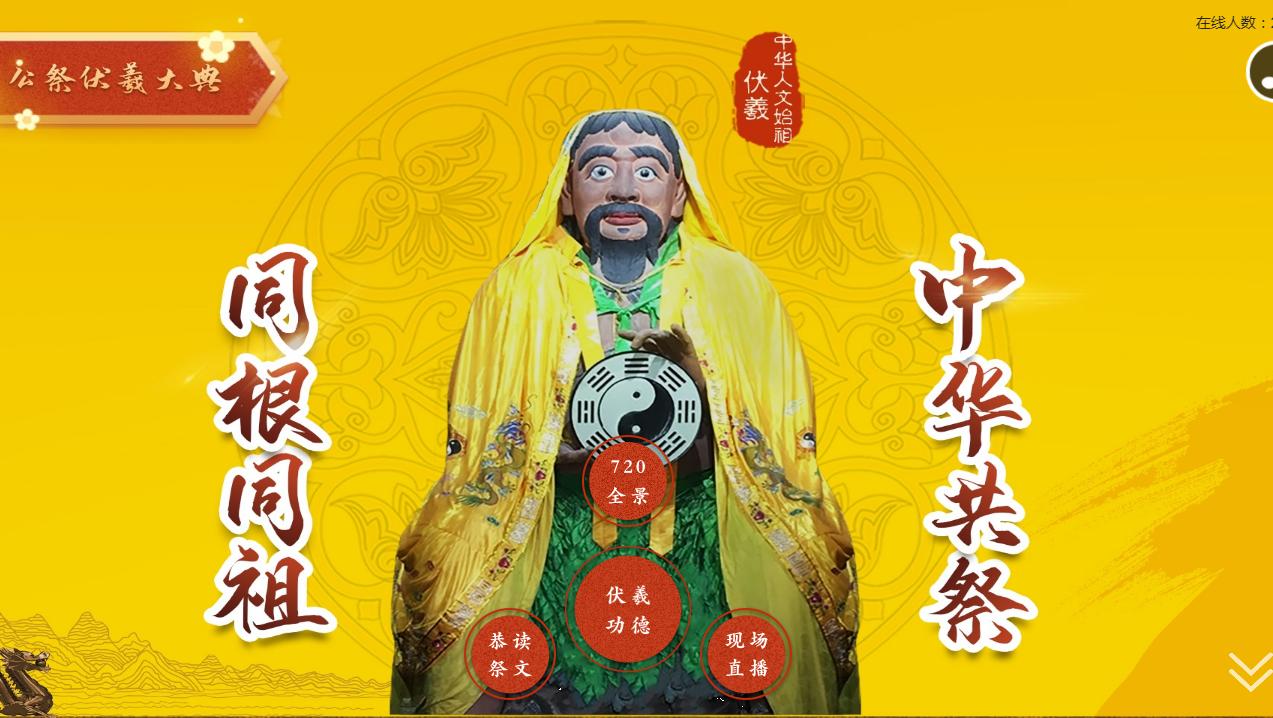 同根同祖中华共祭 亿万中华儿女线上祭祖平台