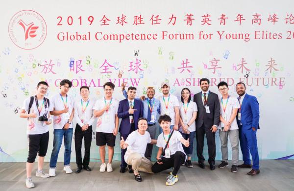 2019年7月,西安电子科技大学举办2019年全球胜任力菁英青年高峰论坛,并同时发布全球胜任力西电宣言.jpg