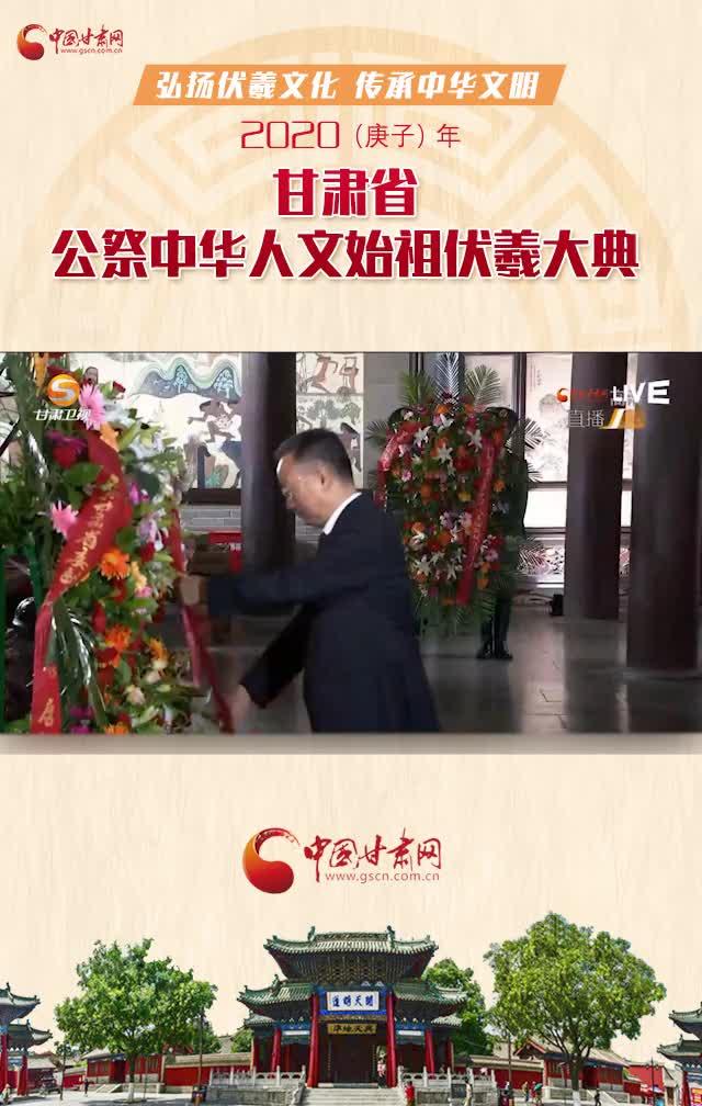 短视频|2020(庚子)年公祭伏羲大典 中共甘肃省委副书记、省长唐仁健敬献花篮