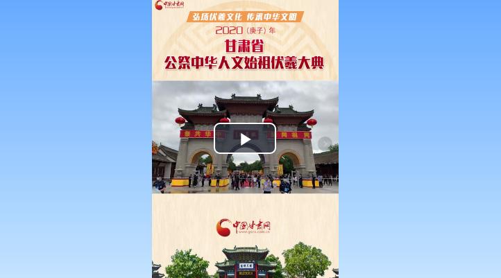 短视频|2020(庚子)年甘肃省公祭中华人文始祖伏羲大典