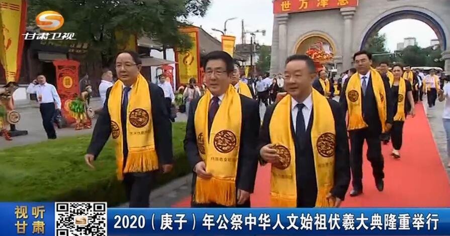 [甘肃新闻]2020(庚子)年公祭中华人文始祖伏羲大典隆重举行