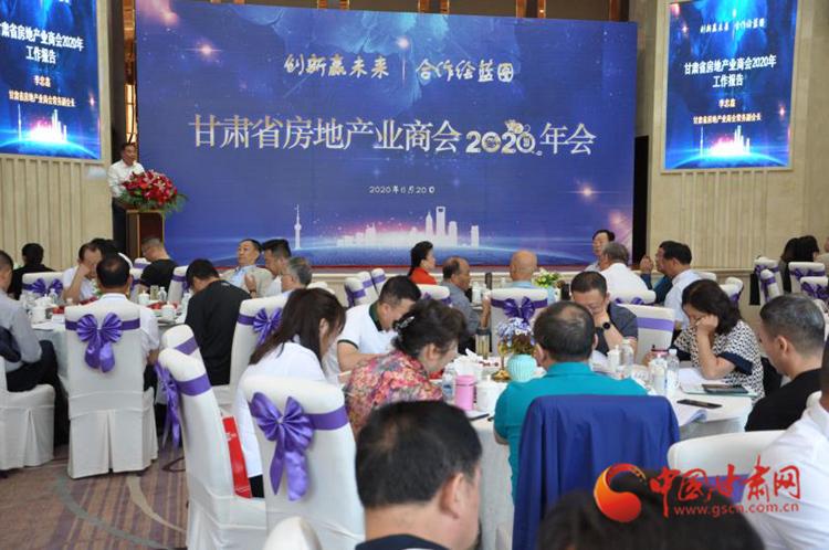 甘肃省房地产业商会2020年年会在