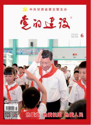 《党的建设》杂志 2020年第6期 总第452期