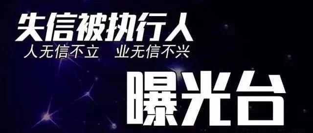 宕昌法院失信被执行人曝光台(第三批)