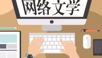 """""""实名注册""""助力网络文学长远发展"""