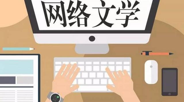 2019年中国网络文学:凸显世界文学坐标中的中国经验