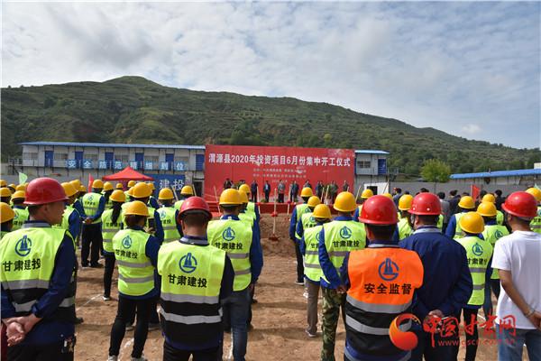 定西渭源6月份集中开工项目共9个 总投资9.76亿元