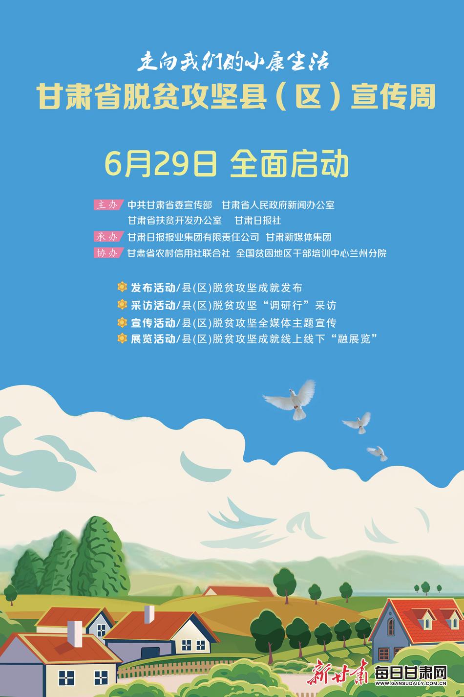 甘肃省脱贫攻坚县(区)宣传周6月29日全面启动