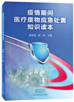 《中国医疗废物应急管理与处置指南》走向世界