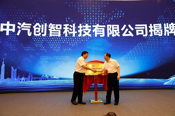 中汽创智揭牌 东风公司为中国汽车业转型升级添能聚力