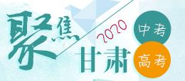 【专题】聚焦2020甘肃中考高考