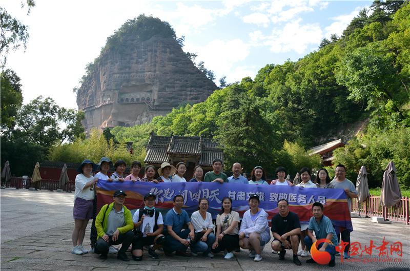 甘肃文旅组织援鄂医务工作者走进清水县和麦积山石窟休养度假
