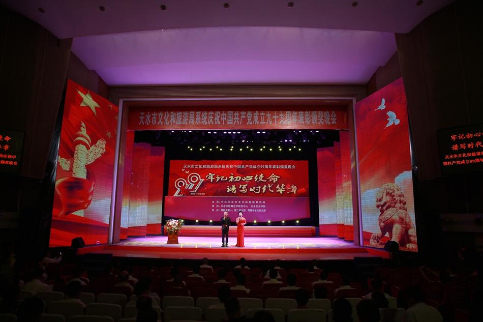 天水市文化和旅游局系统庆祝中国共产党成立99周年表彰颁奖晚会圆满举办