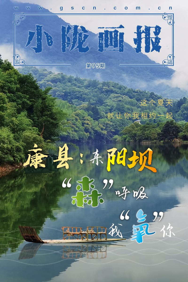 """【小陇画报·95期】康县:来阳坝,""""森""""呼吸,我""""氧""""你"""