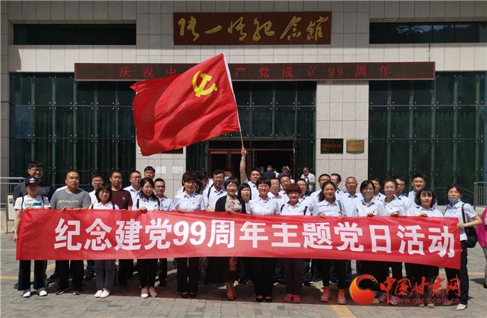 甘肃:企业党支部结对共建 携手纪念建党99周年