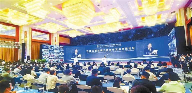 第二十六届兰洽会开幕式暨丝绸之路合作发展高端论坛隆重举行
