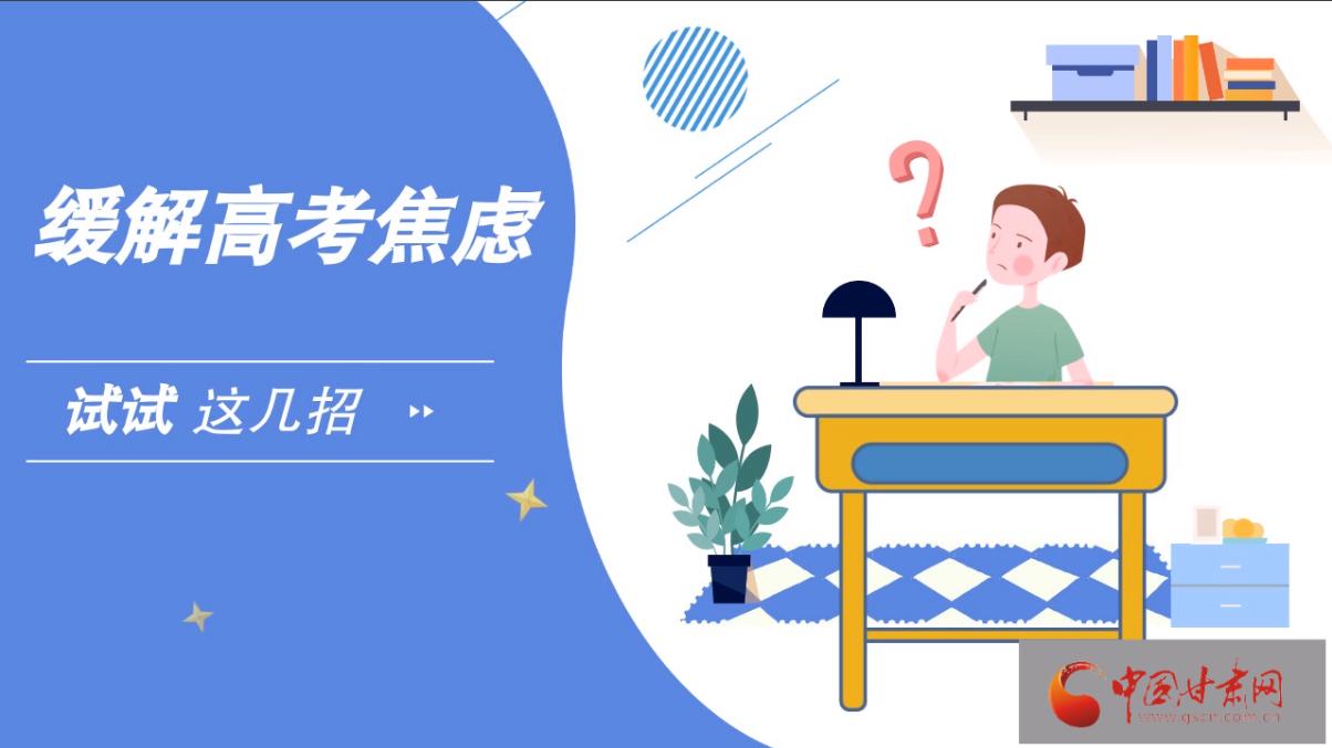 微动画丨@高考生 缓解焦虑 试试这几招