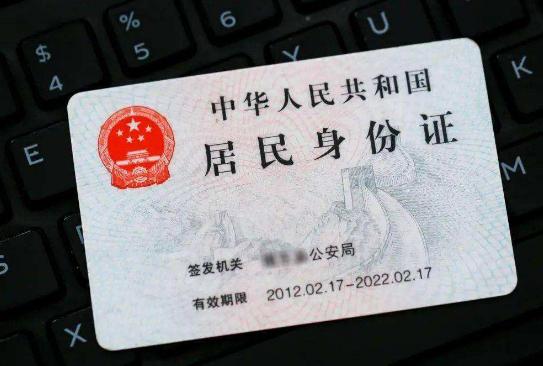 兰州公安实行居民身份证全城通办