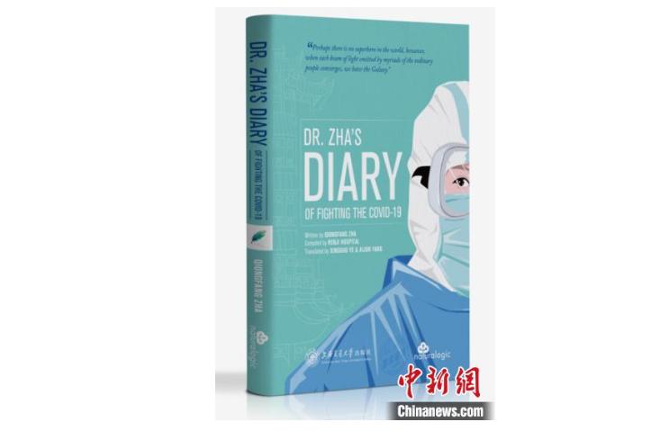 中国一线医生抗击新冠肺炎日记英文版全球预售