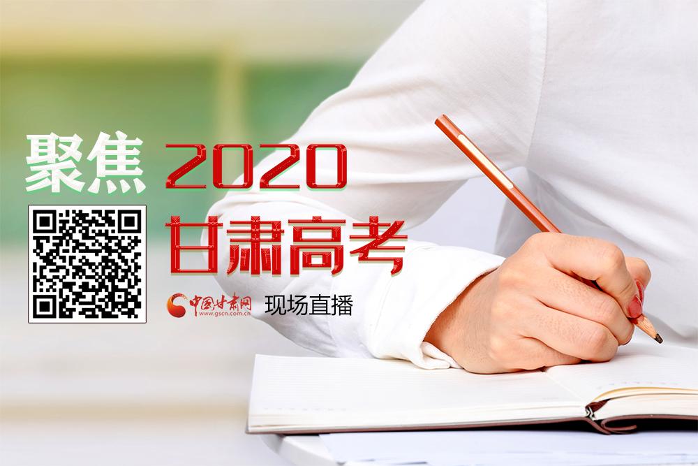 【中国甘肃网现场直播】聚焦2020甘肃高考