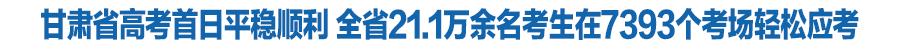 甘肃省高考首日平稳顺利 全省21.1万余名考生在7393个考场轻松应考