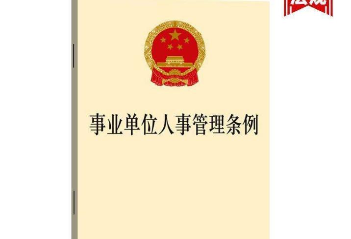 甘肃省出台事业单位人事管理新举措岗位设置和聘用人员权限全面下放