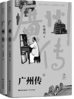 平民视角书写广州