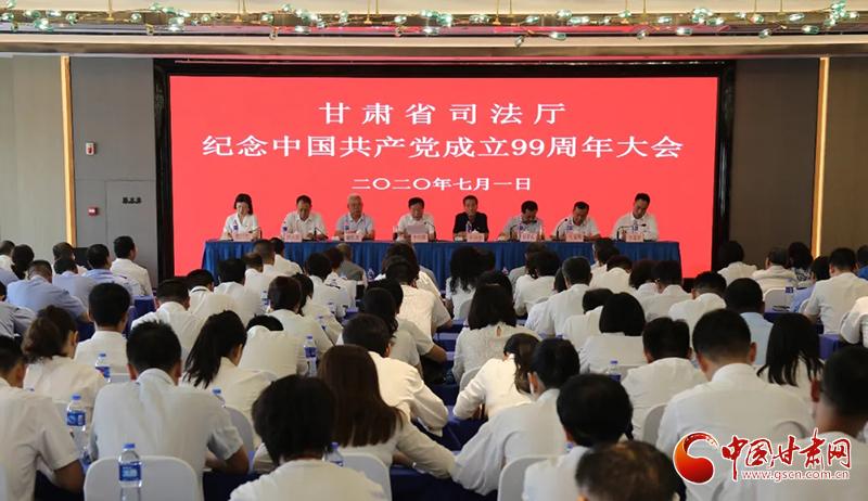 """甘肃省司法厅组织开展庆祝建党99周年""""七个一""""系列活动"""