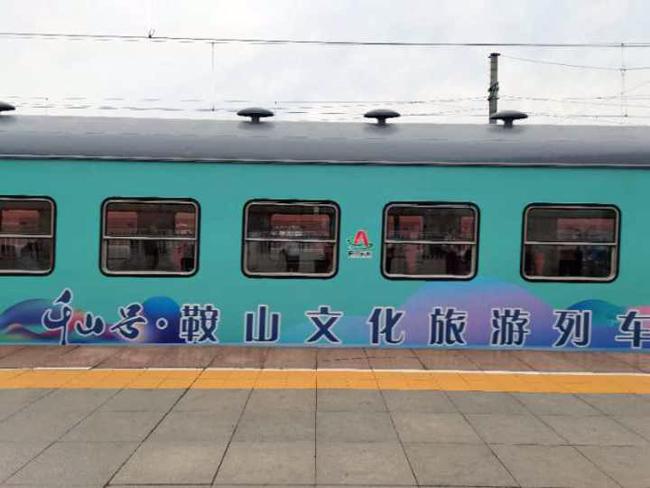 """""""千山号""""鞍山文化旅游观光列车"""